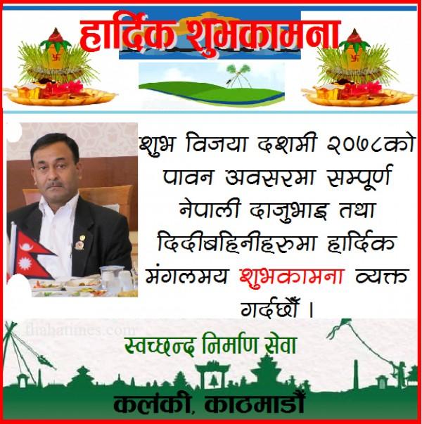 Dashai-Jayram-Lamichhane-1634040612.jpg