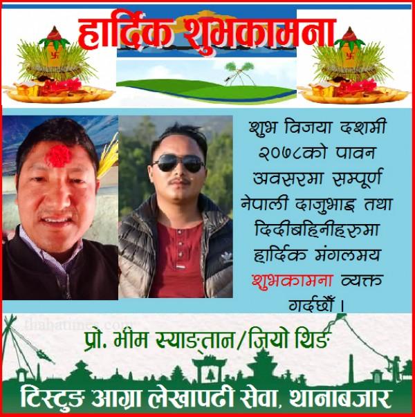 Dashai-Jiyo-Bhim-1634040682.jpg