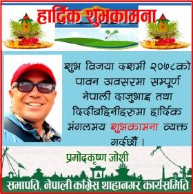 Dashai-Pramod-Krishna-Jos-1634132737.jpg