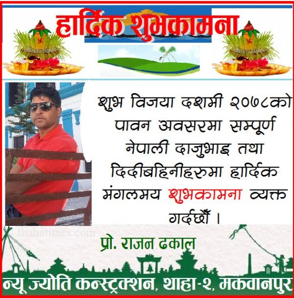 Dashai-Rajan-Dhakal-1634040922.jpg