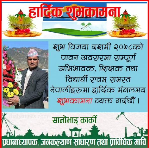 Dashai-Sanobhai-Karki-1634180249.jpg