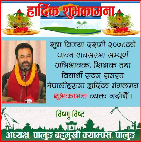 Dashain-Bishnu-Bista-1634180087.jpg