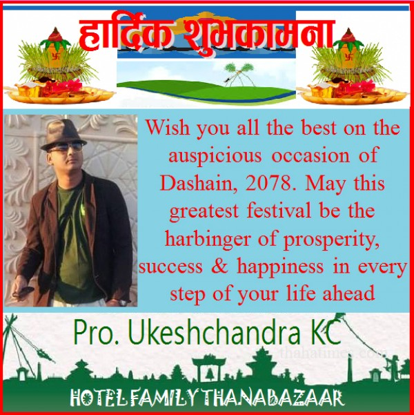 Dashain-Ukesh-1634132689.jpg
