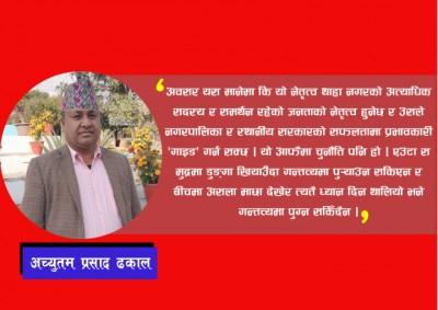 Achyutam-Prasad-dhakal-1533635072.jpg