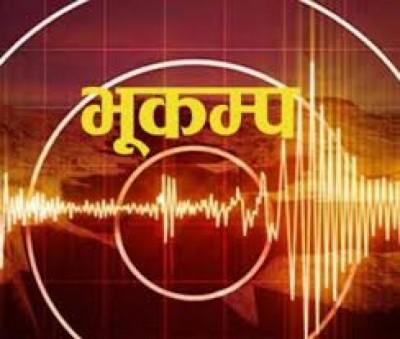 bhukampa-1601046146.jpg